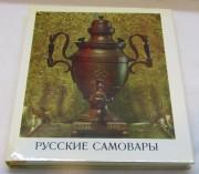 Книга, самоварный каталог «Русский самовар» 1971 год №5812